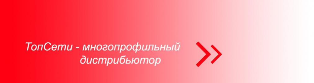 ТопСети - многопрофильный дистрибьютор